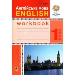 Англійська мова. 1 клас. Робочий зошит (до підручника Т. Будної)
