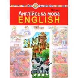 Англійська мова 1 клас Підручник Будна