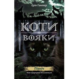 Коти  вояки. Північ