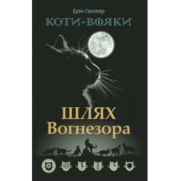 Коти-Вояки. Шлях Вогнезора