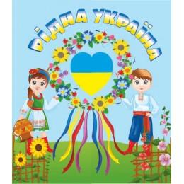 """Лепбук """"Рідна Україна"""""""