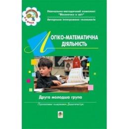 Логіко-математична діяльність Друга молодша