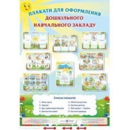 Набір плакатів  ''Оформлення дошкільного навчального закладу.''