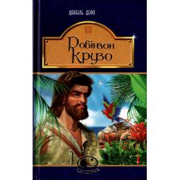 Робінзон Крузо. Роман