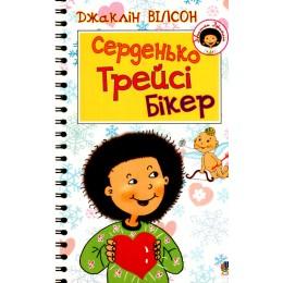 Серденько Трейсі Бікер