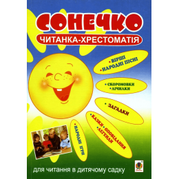 Сонечко Читанка-хрестоматія в дитячому садку