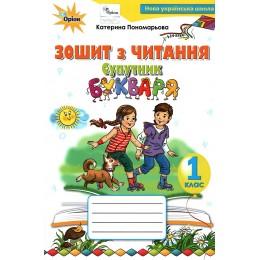 Супутник букваря 1 клас Зошит з читання